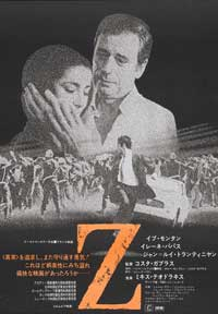 Z - 27 x 40 Movie Poster - Japanese Style A