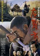 Zatoichi - The Blind Swordsman - 11 x 17 Movie Poster - Japanese Style A
