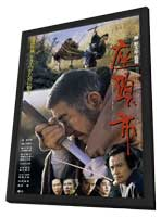 Zatoichi - The Blind Swordsman - 11 x 17 Movie Poster - Japanese Style A - in Deluxe Wood Frame