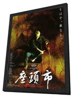 Zatoichi - 11 x 17 Poster - Foreign - Style A - in Deluxe Wood Frame