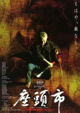 Zatoichi - 11 x 17 Poster - Foreign - Style A