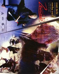 Zatoichi - 11 x 14 Poster Japanese - Style H