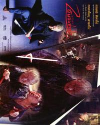 Zatoichi - 11 x 14 Poster Japanese - Style G