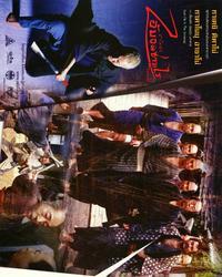 Zatoichi - 11 x 14 Poster Japanese - Style D