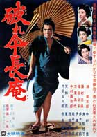 Zatoichi on the Road - 11 x 17 Movie Poster - Japanese Style B