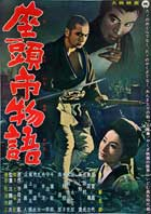 Zatoichi on the Road - 11 x 17 Movie Poster - Japanese Style C
