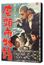 Zatoichi: The Life and Opinion of Masseur Ichi - 11 x 17 Movie Poster - Japanese Style A - Museum Wrapped Canvas