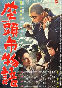Zatoichi: The Life and Opinion of Masseur Ichi - 11 x 17 Movie Poster - Japanese Style A