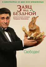 Zayats nad bezdnoy - 27 x 40 Movie Poster - Russian Style A