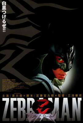 Zebraman - 27 x 40 Movie Poster - Japanese Style A