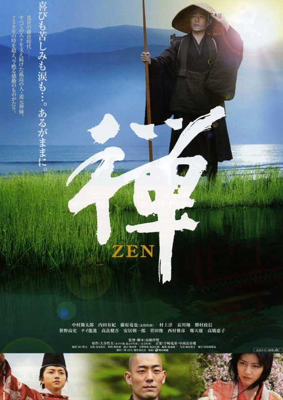 Zen movie