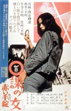 Zero Woman: Red Handcuffs - 27 x 40 Movie Poster - Japanese Style B