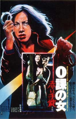 Zero Woman: Red Handcuffs - 11 x 17 Movie Poster - Japanese Style A