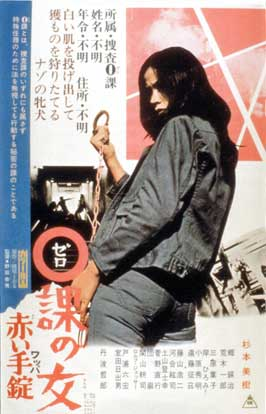 Zero Woman: Red Handcuffs - 43 x 62 Movie Poster - Japanese Style B