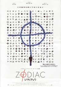 Zodiac - 11 x 17 Movie Poster - Japanese Style B