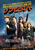 Zombieland - 11 x 17 Movie Poster - Japanese Style B