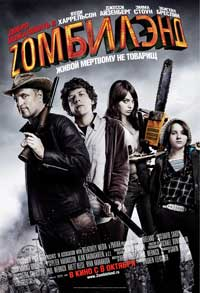 Zombieland - 11 x 17 Movie Poster - Russian Style B